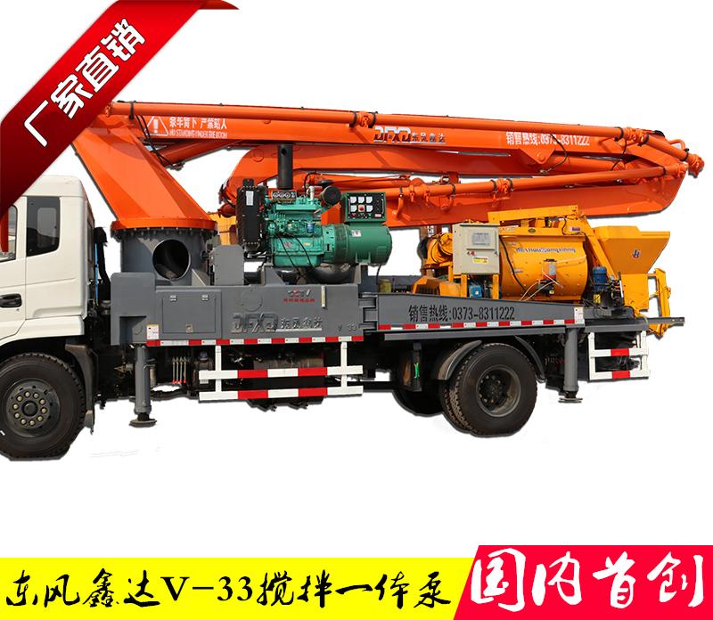 东风鑫达V-33米搅拌一体泵